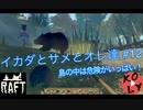 【Raft 実況】イカダとサメとオレ達 【#12】