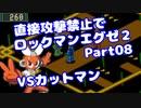 【VOICEROID実況】直接攻撃禁止でエグゼ2【Part08】【ロックマンエグゼ2】(みずと)