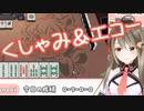 楠栞桜、エコーをかけてくしゃみしてしまう