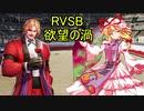【MUGEN】RVSB 欲望の渦 OP