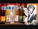 梅酒5種類飲み比べ!【お酒と料理のVtuber】