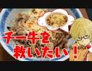 チー牛を救いたい!1種のチーズ牛丼(特盛)(飯抜き)(温玉抜き)作ってみた!【料理】
