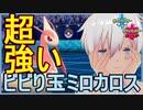 【ポケモン剣盾】ビビり玉アタッカーミロカロスで大暴れ