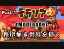 【Terraria MOD】秩序無き世界を征く Part 1【ゆっくり実況プレイ】