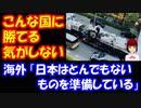 【海外の反応】 日本が とんでもないものを 準備していると 話題に! 「こんな国に勝てる気がしないw」