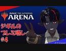 【MTG Arena】ジギルのMTGプレミ晒し4【ジギル・ヴェルスキン】
