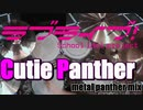 【Drum cover】Cutie Panther(metal panther mix) 演奏してみたー【ラブライブ!】