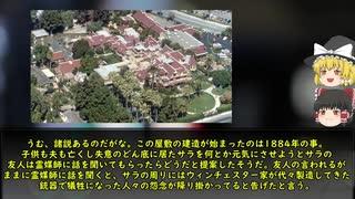 世界に実在した心霊・幽霊屋敷【ゆっくり解説】