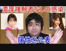 【元欅坂46】今泉佑唯とゆづか姫がコロナに感染したことについて【N国党】