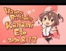 衛藤可奈美 Happy Birthday