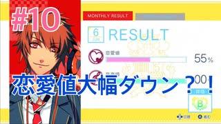 『うたの☆プリンスさまっ♪ Repeat LOVE』実況プレイPart10