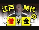 【借金】帝愛グループも参考にした!?江戸時代の借金は様々なものがあった!
