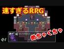【速すぎるRPG】速すぎる勇者vs遅い魔王 #1【24歳フリーター】【飲酒実況】【RPG】【バカゲー】