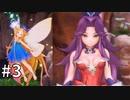 【聖剣伝説3】星の運命を託されて#3【リメイク】