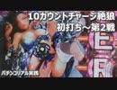 【初打ち~第2戦】P10カウントチャージ絶狼(ゼロ) リアル実践パチンコ