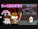 【犬たちの宴】【ホラー実況】宵ヶ淵月光録12