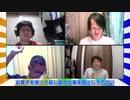 大喜利四賢者の『オレたちしんけんじゃ!』【2020年08月12日放送分】