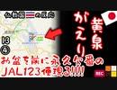 ひふみん...おかえりなさい...  【江戸川 media lab R】お笑い・面白い・楽しい・真面目な海外時事知的エンタメ