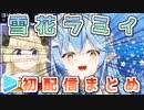 【ホロ5期】雪花ラミィ初配信まとめ