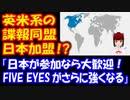 【海外の反応】 日本が 英米圏の 諜報同盟 「ファイブアイズ」に 異例の加盟!? 「日本なら大歓迎だ」