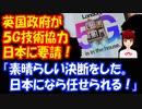 【海外の反応】  「日本になら任せられる」 イギリス政府が 日本に 5Gの 技術協力を要請し 話題に