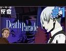 ピーターの反応 【デスパレード】 1話  Death Parade ep 1 アニメリアクション