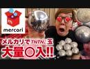 【-100万円分】メルカリでTNTN♪玉を大量○入手したら超ヤバいのあったwww【アルミホイル・鉄球】【ボール】