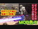 【MHW:IB  PC版】MODを使ってもっとハント?#02【実況プレイ】