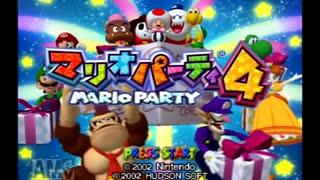 レッツパーティー!マリオパーティ4実況プレイpart1