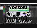 YOASOBI  夜に駆ける DTM Cover