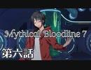 【ゆっくりTRPG】Mythical Bloodline7:絶望の底にある願い~第六話~【DX3rd】