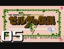 【純然たる初見】轟くゼルダの伝説#05【金金金金金金金】
