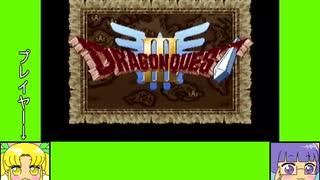 #1-1 フルーツゲーム劇場『ドラゴンクエストⅢ』