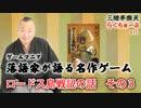 らくちゅーぶ#16 ロードス島戦記 〜灰色の魔女〜3
