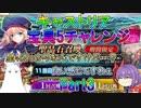 【FGO】キャストリア宝具5チャレンジ Part3 マイルーム邪ンヌ教の終焉【ゆっくり】