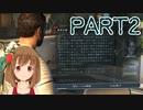 【Dead Space 2】難易度ゼロテでデッドスペース2 Part2【PC版】