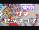 【東方MMD】レミフラ姉妹で東京サマーセッション【ゆきはね式】