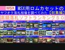 【MSX】高額落札ソフトランキング50 MSXロムカセットのヤフオク落札相場を調べてみた【総集編】(Research of MSX Nakid ROM : Highlights)