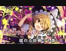 【東方ニコカラHD】【Astral Sky】Burning Spark! -Long Version-【On vocal】