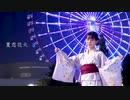 【いろいろな服で】夏恋花火 踊ってみた【Y字バランスのせいな】