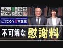 【どうなる?日本企業 #32】不可解な「慰謝料」~果たしてその実態とは?[桜R2/8/13]