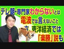 #740 テレビ朝日・専門家「わからないとは電波では言えないこと」。一方、東洋経済では「楽勝」説もでてきた みやわきチャンネル(仮)#880Restart740
