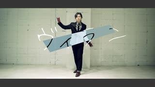 【コスプレ】銃兎でヴィラン踊ってみた【ヒプマイ】