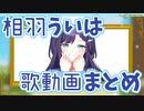 歌動画まとめ【相羽ういは/にじさんじ切り抜き】