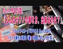 #絶対音感 を持つ プロ #ピアニスト の #フィンガードラム #スラップベース テクニック!!!「こんなピアノの弾き方、出来るかな?」リズム隊を鍵盤でプレイ♪ [タクヤマTV ] Vol.0