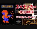 「スペランカー」 #絶対音感 を持つ プロ #ピアニスト が即興アレンジ!!#たっくやまだ #スペランカー #Spelunker #FC #LovePianoYamaha #弾いてみた