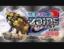千田と日笠のゾイドワイルド ZEROラジオ 第14回2020年8月13日ゲスト堀内賢雄