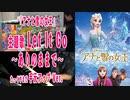 「Let It Go #ありのままで 」#絶対音感 を持つ プロ #ピアニスト が #即興アレンジ!!! 手元アップ Ver. ディズニー『#アナと雪の女王 』主題歌 #弾いてみた #frozen