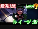 #8【ルイマン3】加糖ねおの「ルイージマンション3」【Switch】