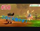 『ポケットモンスターシールド』英語版でプレイ Part58